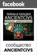 ANCIENTCIVS - Тайны древних цивилизаций